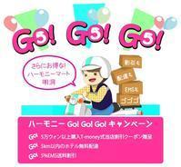 イベント - アンニョン! ハーモニーマート 明洞 ブログ★