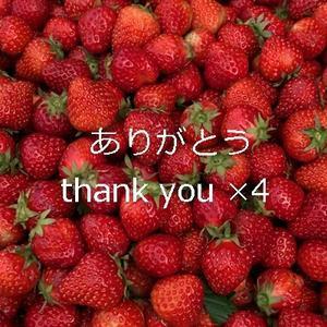 ありがとうございました♪ - confiture    cotocoto