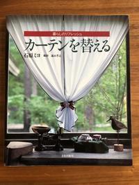 pecoraの本棚『カーテンを替える―暮らしのリフレッシュ』 - 海の古書店