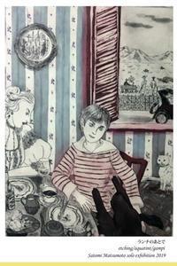 『ぼくの甘酸っぱい日々』伊東屋個展は4月1日から - +P里美の『Bronze & Willow』Etching note