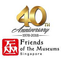 博物館のメンバーシップ「Friends of the Museums(FOM)」のご紹介 - シンガポール ミュージアム 日本語ガイド