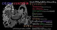 3/30 PsychotoroBeatCYLON Jikooha Growth Of Psychedelics Release Party@COA - Tomocomo 'Shamanarchy'