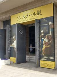 フェルメール展 - 【作文・小論文教室】今はじまる未来へ