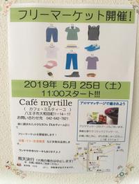 お知らせ - Cafe Myrtille
