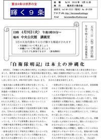 輝く9条No.76 - 軽井沢9条の会