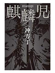 【読書】 麒麟児 / 冲方 丁 - ワカバノキモチ 朝暮日記
