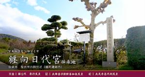 六甲山と瀬織津姫 219 穴師山に立つ大王 - 追跡アマミキヨ
