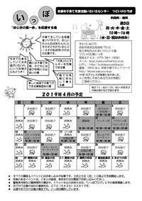 2019年4月カレンダー - 桂つどいの広場「いっぽ」 Ippo in Katsura