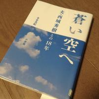 青い空へ夫・西城秀樹との18年木本美紀 - 月はひとり 星は二人で見上げたい - 人生は第四コーナーから