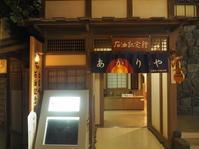 2019.03.18 出雲崎石油記念館 ジムニー日本一周後半3日目 - ジムニーとピカソ(カプチーノ、A4とスカルペル)で旅に出よう