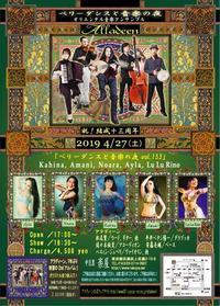 4/27(土)アラディーンベリーダンスと音楽の夜 vol.153 - Oriental Dancer Ayla