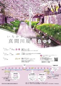 3月31日(日)お花見手づくり市開催します - いちかわ手づくり市実行委員会        http://www.ichikawatezukuri.com/