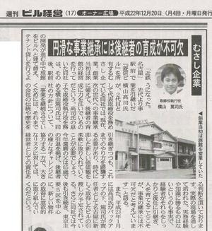 2013年以前~REIBS開講に至るまでのまとめ~① - 不動産オーナー経営学院REIBS