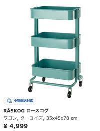 IKEAのワゴン ロースコグRASKOG - ♪Allegro moderato♪~穏やかに早く~