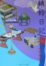 『ビギナーズ・クラシックス 蜻蛉日記』(本) - 竹林軒出張所