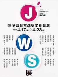 JWS4月 - はるさき水彩画blog