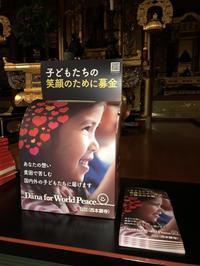「子どもたちの笑顔のために募金」 - 浄土真宗本願寺派  永井山正寿寺 住職の気まま日記