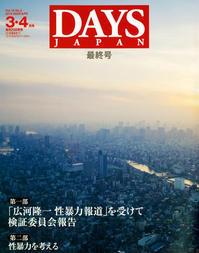 残念3月19日(火)6693 - from our Diary. MASH  「写真は楽しく!」