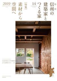 出版レビュー - 安曇野建築日誌