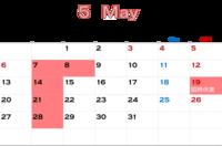 5月の営業日のおしらせ - 美容室ネロ オフィシャルブログ
