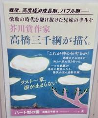 『ハート型の雲』~紀伊國屋書店・玉川高島屋店週間ベスト1位になりました - 三千綱ブログ