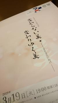 変わらない美・変わりゆく美 - 一場の写真 / 足立区リフォーム館・頑張る会社ブログ