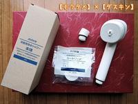 【モラタメ】ダスキン 浴室用浄水シャワー - サモエド クローカのお気楽日記