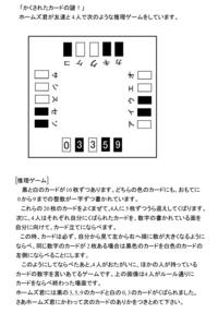 算数オリンピック<4>考え方 - 齊藤数学教室「算数オリンピックの旅」を始めませんか?054-251-8596