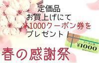 春企画☆KOMAYA情報! - 鎌倉靴コマヤblog