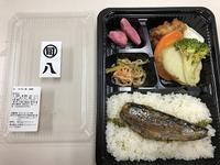 五反田旬八青果店の日替わり弁当(鰯の甘露煮) - かくさふらひけり