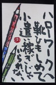 弥生「鉛筆」えてがみどどいつ - 気ままな読書ノート、絵手紙with都々逸と