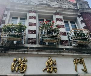 簡餐「滿樂樓」古い洋風建築のカフェ(台北・中山) - そこはかノート ー台湾つれづれー