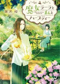 紙書籍『魔女ラーラと私トハーブティー』新刊☆ - キスメット