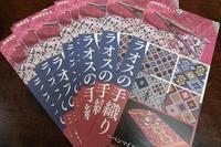 ラオスの手織り展開催 - 松本民芸家具公認ブログ