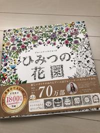 大人の塗り絵・・・ - tag and chutchu