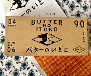 バターのいとこと、ツッカベッカライカヤヌマのティーベッカライ - ゆるゆると・・・