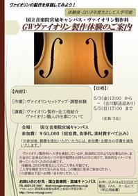 GW・宿泊型ヴァイオリン製作体験会のご案内 - 国立音楽院宮城キャンパスヴァイオリン製作科・弦楽器工房のブログ