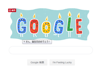 Google Doodleがお誕生日を祝ってくれてるー! - いぬのおなら