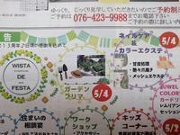 ガーデンフリマ、『みどりの日』に開催です - natural garden~ shueの庭いじりと日々の覚書き