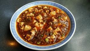 麻婆豆腐 -