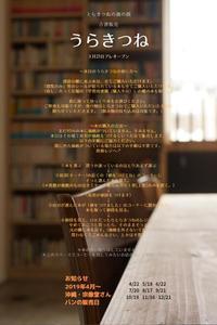 本日のとらきつね(唐人町寺子屋18周年・とらきつね4周年) - 寺子屋ブログ  by 唐人町寺子屋