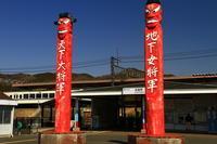 春の高麗郷を散策 - お散歩写真     O-edo line