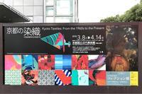 """京都の染織-1960年代から今日まで:京都国立近代美術館 - 岡村ゆかりの""""ときどきミュージアム"""""""