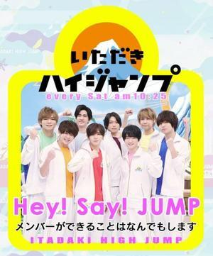 【フジテレビ】いただきハイジャンプ、放送されました! - 新東京フォトブログ
