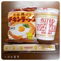 *NISSINまんぷくフェア* - *つばめ食堂 2nd*