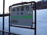 番外編:さらば石勝線夕張支線 - 大航海時代Online★海遊民族