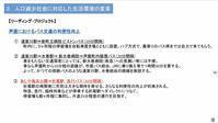 『バス問題②』一般質問ダイジェスト3月議会2019 ⑥ - 田島けんどう official blog