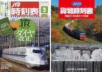 [鉄道]「JTB時刻表2019年3月号 & 2019貨物時刻表」 - 新・日々の雑感