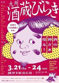 九州酒蔵開き2019☆ - 松の司 蔵元ブログ