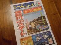 週刊へらニュース3月22日号 - バクバク!ヘラブナ釣行記